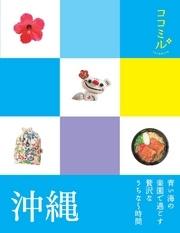 ココミル 沖縄(2017年版) 漫画