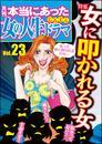 本当にあった女の人生ドラマ女に叩かれる女 Vol.23 漫画