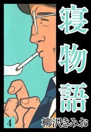 寝物語(4) 漫画