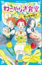 ねこやなぎ食堂 3 冊セット 最新刊まで 漫画