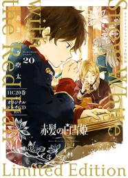 赤髪の白雪姫(20) ドラマCD付き特装版