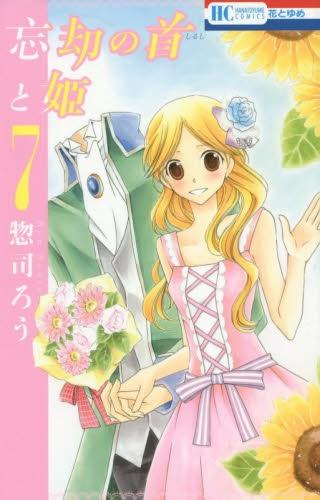 忘却の首と姫 (1-7巻 全巻) 漫画