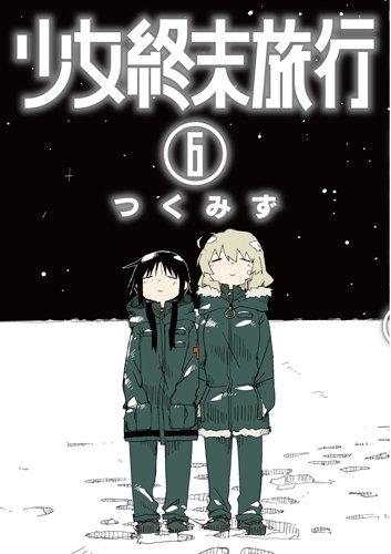 少女終末旅行 (1-6巻 全巻) 漫画