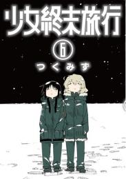 少女終末旅行 (1-6巻 全巻)