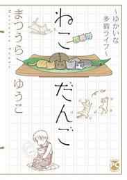 ねこだんご〜ゆかいな多猫ライフ〜 (1巻 全巻)