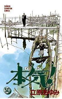 本気! (1-50巻 全巻) 漫画