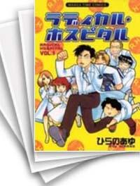 【中古】ラディカル・ホスピタル (1-30巻) 漫画