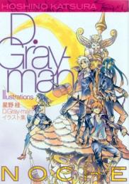 【画集】星野桂 D.Gray-manイラスト集 Noche