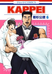 KAPPEI 6 冊セット全巻 漫画