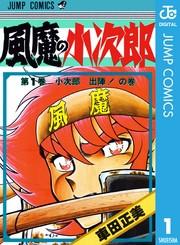 風魔の小次郎 10 冊セット全巻