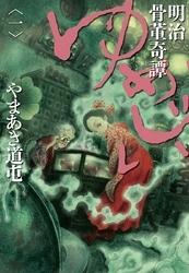 明治骨董奇譚 ゆめじい 3 冊セット全巻 漫画