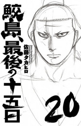 鮫島、最後の十五日 12 冊セット最新刊まで 漫画