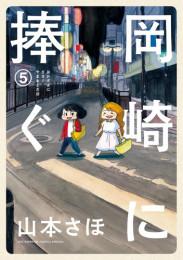 岡崎に捧ぐ 3 冊セット最新刊まで 漫画