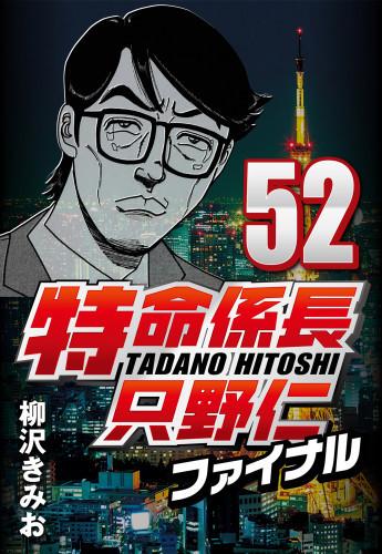 特命係長只野仁ファイナル 漫画