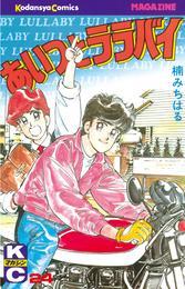 あいつとララバイ(24) 漫画