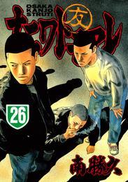ナニワトモアレ(26) 漫画