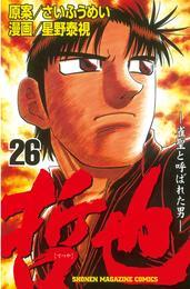 哲也~雀聖と呼ばれた男~(26) 漫画