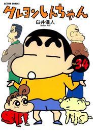 クレヨンしんちゃん 34巻 漫画