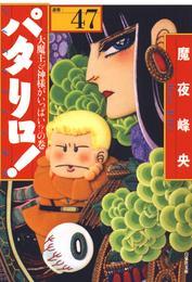 パタリロ! 47巻 漫画