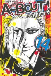 A-BOUT!(14) 漫画