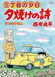 三丁目の夕日 夕焼けの詩(63) 漫画