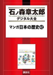 マンガ日本の歴史(42) 漫画
