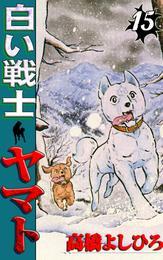 白い戦士ヤマト 第15巻 漫画
