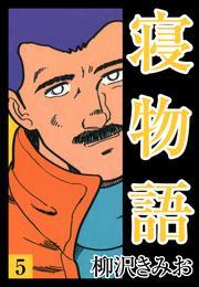 寝物語(5) 漫画