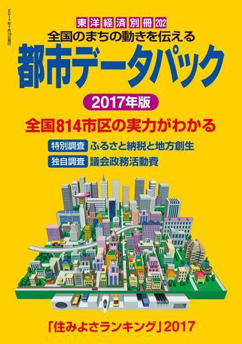 都市データパック 2017年版 漫画