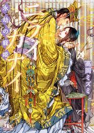 【電子限定おまけ付き】 ニライカナイ ~永劫の寵姫~ 【イラスト付き】
