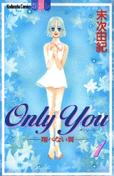 Only You-翔べない翼-  (1-8巻 全巻) 漫画