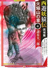 西遊妖猿伝 西域篇 火焔山の章 (1-2巻 最新刊)