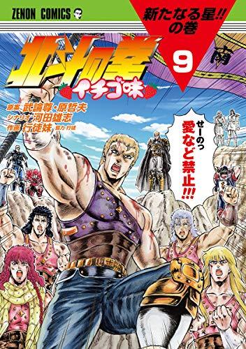 北斗の拳 イチゴ味 (1-8巻 最新刊) 漫画