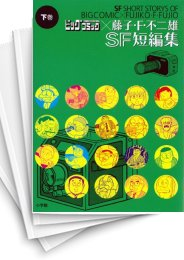 【中古】ビッグコミック×藤子F不二雄SF短編集 (上下巻) 漫画