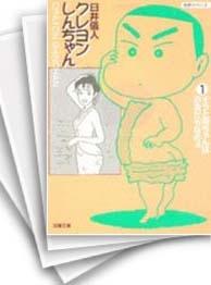 【中古】クレヨンしんちゃん [文庫版] (1-25巻) 漫画