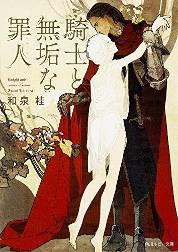 【ライトノベル】 騎士と無垢な罪人 漫画