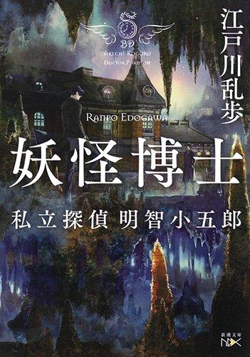 【ライトノベル】妖怪博士 -私立探偵 明智小五郎- 漫画