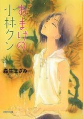 おまけの小林クン [文庫版] (1-8巻 全巻)