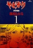 やどかり (1-14巻 全巻) 漫画