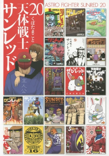 天体戦士サンレッド (1-20巻 全巻) 漫画