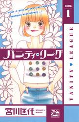 バニティ・リーグ 4 冊セット全巻 漫画