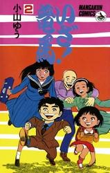 いざ!竜馬(たつま) 漫画