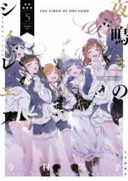夜鳴きのシィレエヌ 2 冊セット最新刊まで 漫画