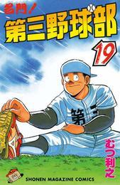 名門!第三野球部(19) 漫画
