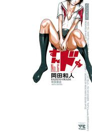 すんドめ No.6 漫画