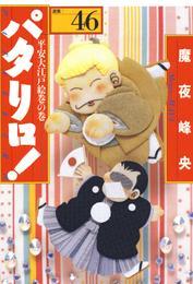 パタリロ! 46巻 漫画