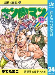 キン肉マン 24 漫画