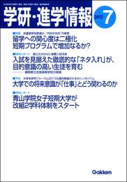 学研・進学情報 2012年7月号 漫画