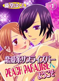 恋愛系サプライズバーPEACH PARADISEへようこそ(1) 漫画