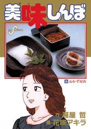 美味しんぼ(35) 漫画